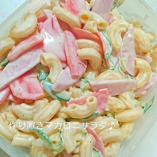 彩り綺麗な作り置き♪マカロニサラダ