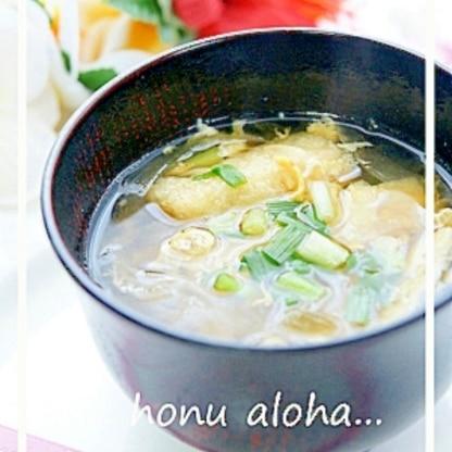 ほっとするお味噌汁♪(玉葱、油揚げ入り)