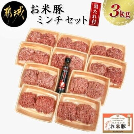 お米豚ミンチ3kgセット(黒たれ付)