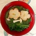 大根の茎.葉、ブナピー、花麩のお味噌汁
