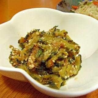 ゴーヤの味噌佃煮