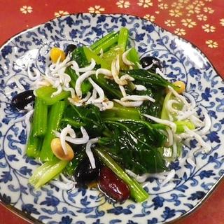 小松菜ビーンズしらすの温サラダ