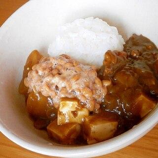 残ったカレーで★豆腐&納豆カレー★