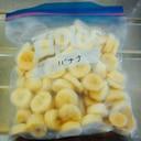 冷凍バナナの作り方