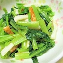 簡単小鉢☆小松菜・竹輪のおかか和え
