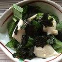 小松菜&豆腐のサラダ☆5分で簡単☆和風サラダ