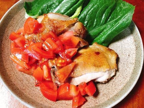 パリパリチキンのフレッシュトマトソース