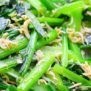 小松菜とシラスの油炒め