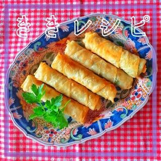 おつまみにも*トルコのチーズ春巻きシガラボレイ