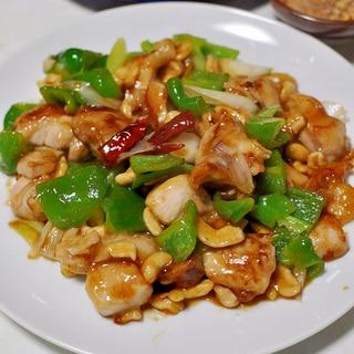 鶏肉のカシューナッツ炒め(腰果鶏丁)