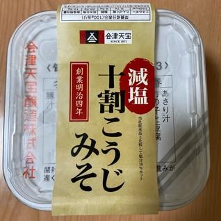 味噌 冷凍保存 長持ち 長期保存可能!
