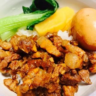 コーラで簡単本格!魯肉飯(ルーローハン)