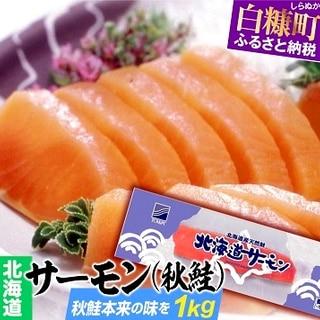 北海道サーモン(秋鮭)【1kg】