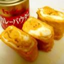 カレー風味おべんと卵焼き