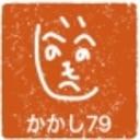 かかし79