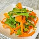 にんじんと水菜なナムル