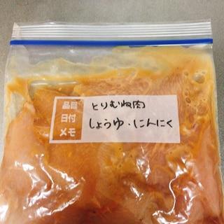 鶏胸肉の醤油ニンニク作り置き