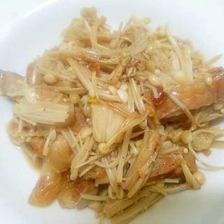 豚ロースとえのきの炒め物/醤油味ちょいぴり