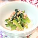 ツナde!小松菜の和え物
