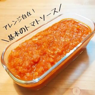 アレンジ自在!基本のトマトソース