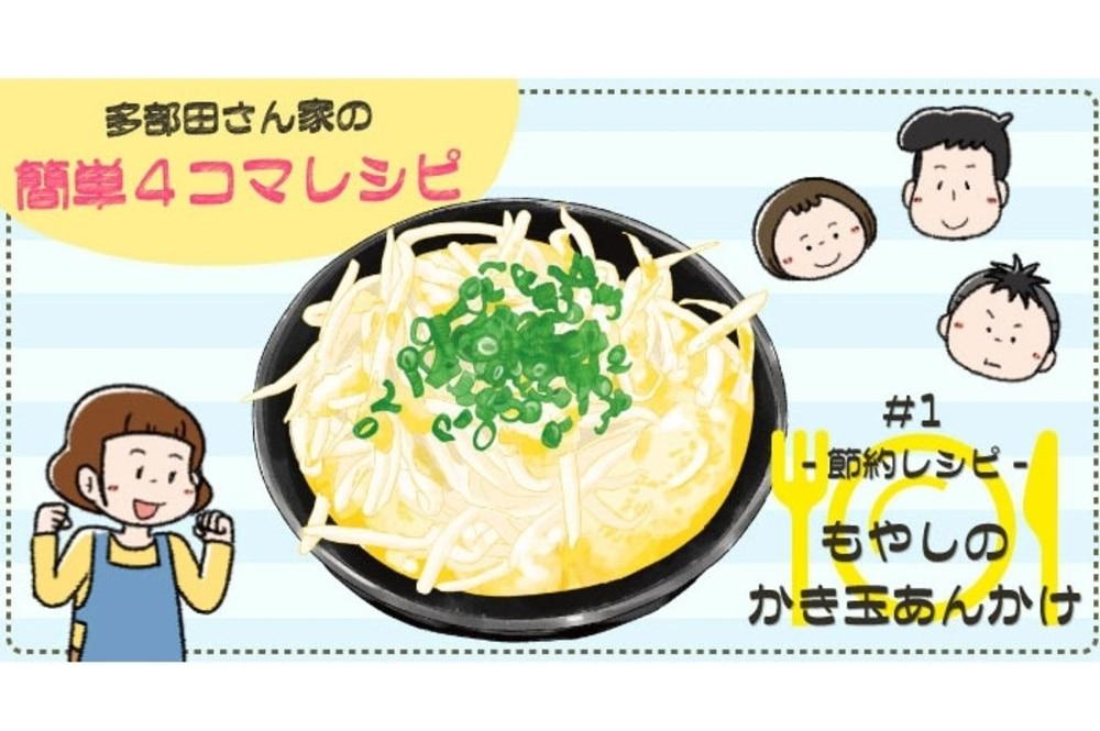 【漫画】新連載!多部田さん家の簡単4コマレシピ#1「もやしのかき玉あんかけ」
