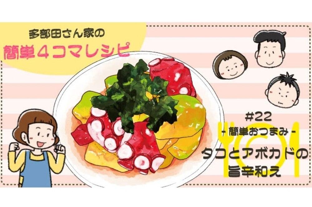 【漫画】多部田さん家の簡単4コマレシピ#22「タコとアボカドの旨辛和え」