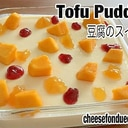 豆腐の簡単スイーツ