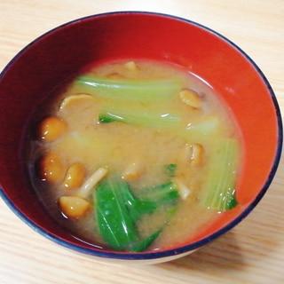 なめことチンゲン菜の味噌汁