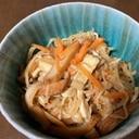 作り置き料理:野菜/ばあばの切り干し大根の煮物
