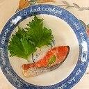 生鮭の、大葉、ライムのトースター焼き