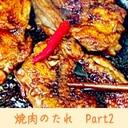 焼肉のたれ Part2