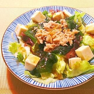 ツナと海藻の豆腐サラダ