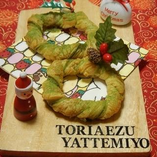 クリスマスリース風抹茶パイ