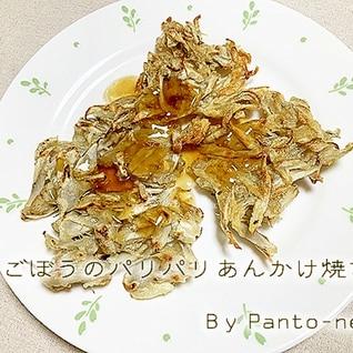 ピリッと☆ごぼうのパリパリあんかけ焼き