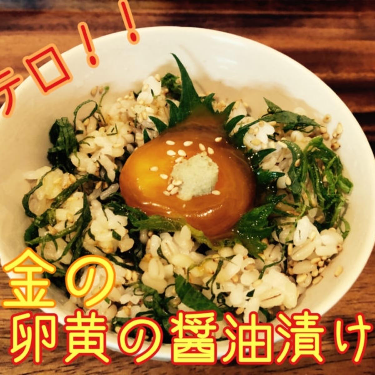 醤油 卵黄