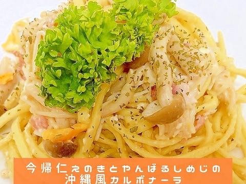 やんばるしめじ・今帰仁えのきの沖縄風カルボナーラ