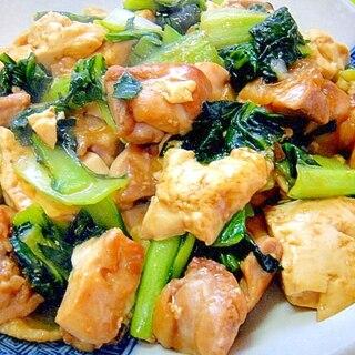 すき焼きのタレで☆小松菜と鶏肉豆腐の炒め物