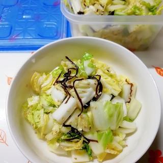 作り置き、白菜の塩昆布和え