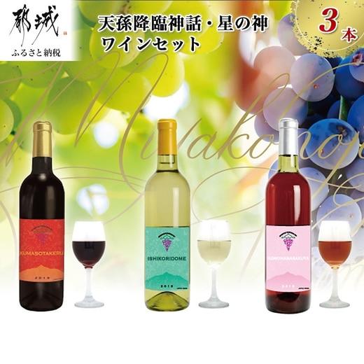 天孫降臨神話・星の神 ワイン3本セット