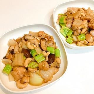 鶏もも肉とセロリとカシューナッツの♪中華炒め