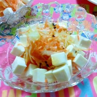 コロコロ豆腐と千切り野菜のたっぷりサラダ