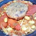 トマト缶詰&枝豆&茗荷しそ切干大根&ハンバーグ蒸し
