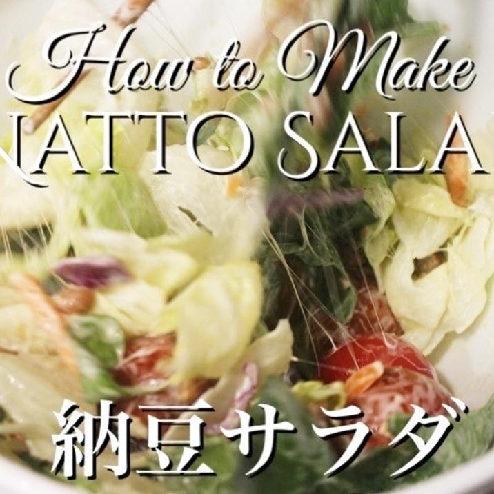 ねばねば 納豆サラダ 簡単シーザードレッシング