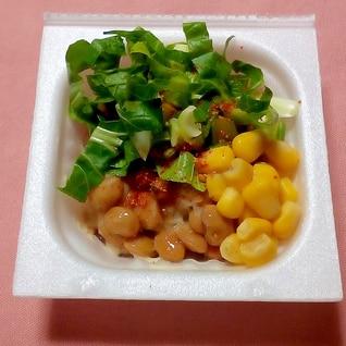 小松菜とコーンと七味入り納豆