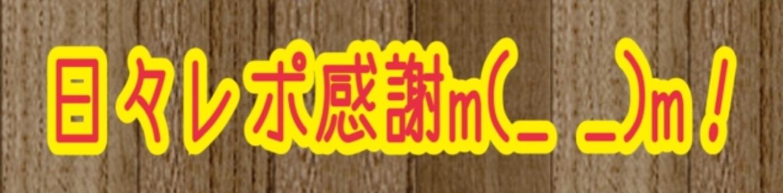 日々レポ感謝☆☆☆月20レシピ投稿目標♥︎