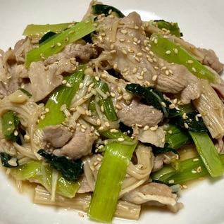 豚こまと小松菜とえのきの炒め物