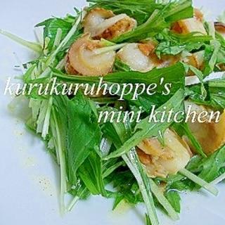 ベビーホタテと水菜のサラダ