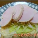 基本!ベーシックな鶏ハムの作り方