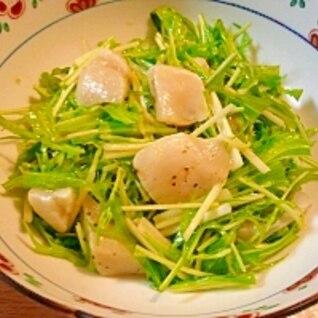 ほたてと水菜のサラダ