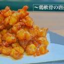 鶏軟骨の唐揚げの作り方
